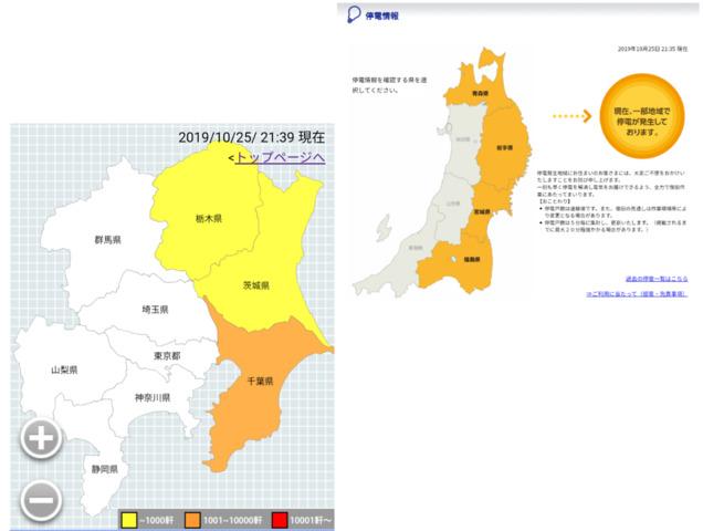 リアルタイム 神奈川 停電