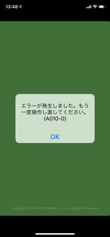 アプリ ゆうちょ ダイレクト