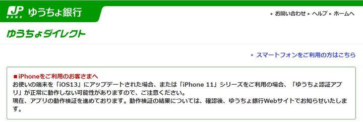 ゆうちょ ダイレクト 残高 照会 アプリ