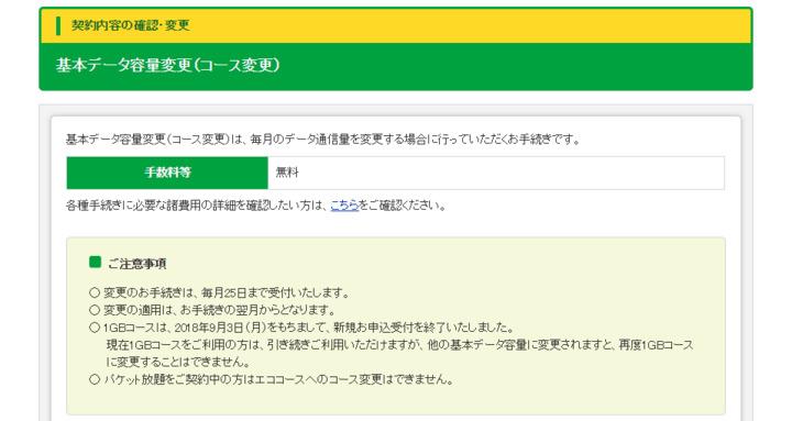 screencapture-support-mineo-jp-setup-guide-capacitychange-html-2020-03-25-15_46_24.png