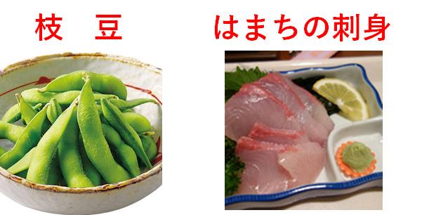 枝豆ハマチ無題.png