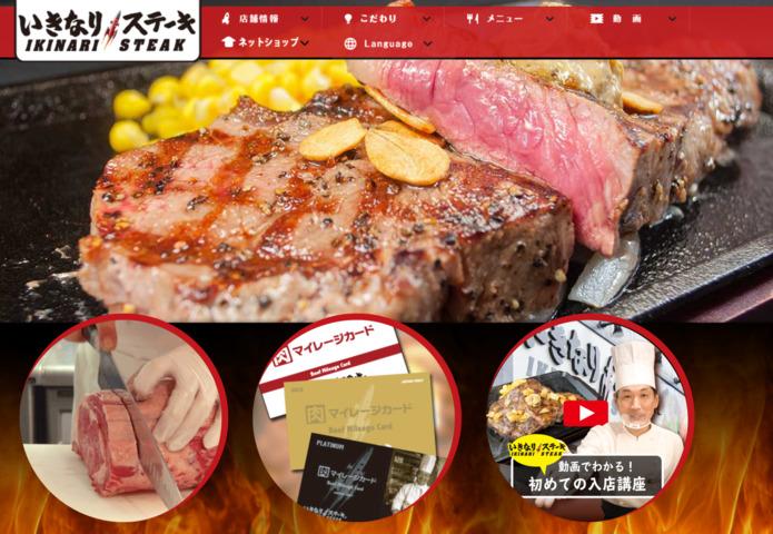 FireShot_Capture_009_-_HOME_-_いきなり!ステーキ_-_ikinaristeak.com.png