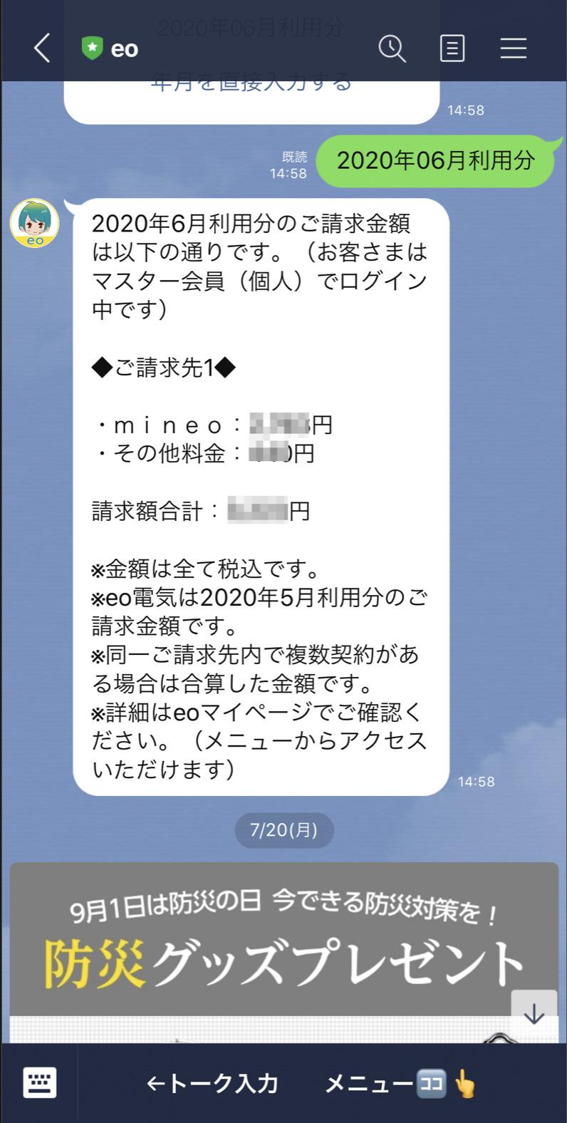 ページ eo マイ