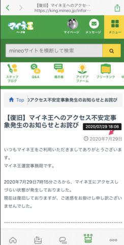 スクリーンショット_2020-07-29_18.21.39.png