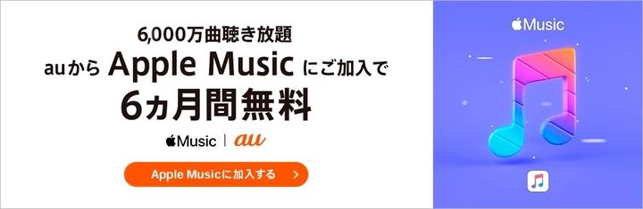 en_apple-music_bnr_01.jpg