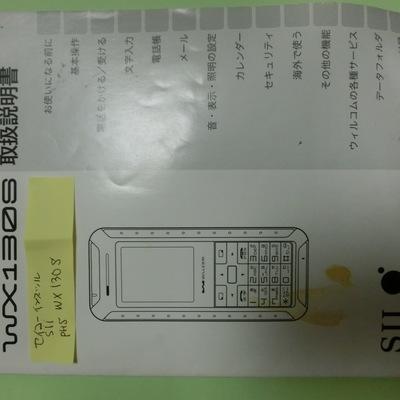 4_WX130S_取説CIMG3746.JPG