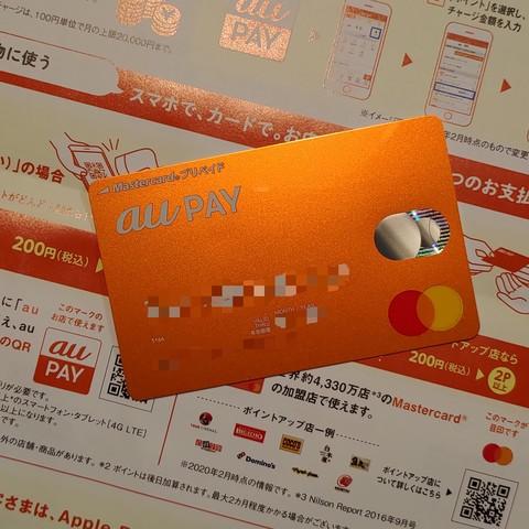 プリペイド カード aupay