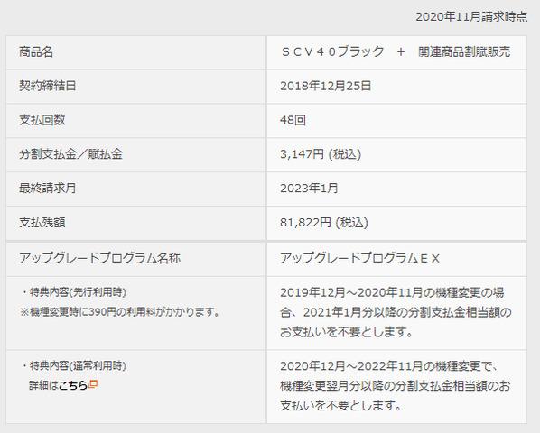 SnapCrab_NoName_2020-11-13_18-36-25_No-00.png