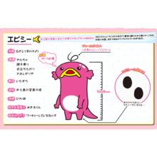 FireShot_Capture_057_-_ABC_新キャラクター「エビシー」のひみつ…!?|朝日放送テレビ_-_www.asahi.co.jp.png