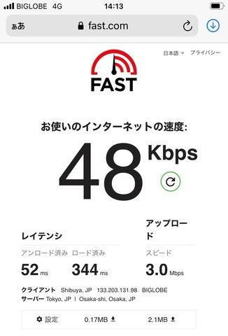 インターネット回線の速度テスト__Fast.com.jpeg