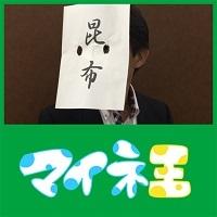 京昆布.jpg