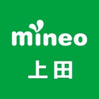 mineo上田