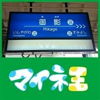 新参者@運営事務局