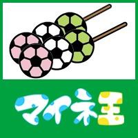 FCだんご@運営事務局(えふしーだんご)