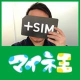 SIMリーマン@運営事務局