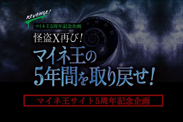 マイネ王5周年記念「怪盗X再び!マイネ王の5年間を取り戻せ!」