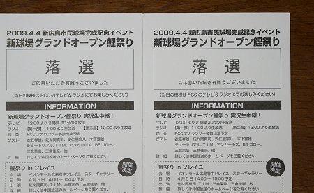 20090321_koimatsuri.jpg
