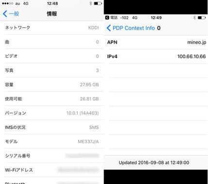 iOS10GM.jpg