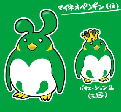 mineo_penguin.jpg