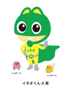 ineo_kun_a.jpg