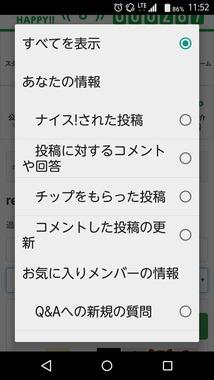 Screenshot_2017-04-11-11-52-36.png