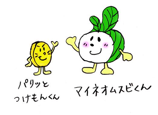 subio_kun.jpg