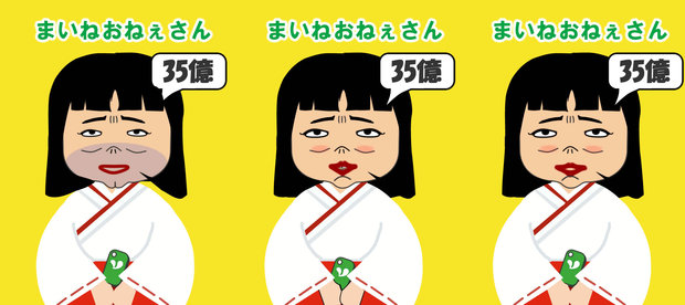 oneisan_x.jpg