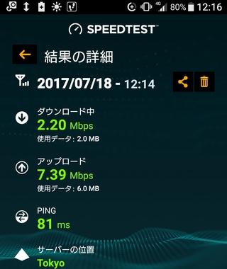 Screenshot_2017-07-18-12-16-38.jpg