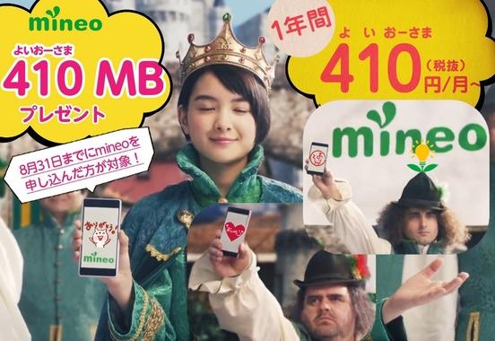 マイネ王よいおーさま410円&410MBプレゼント.jpg