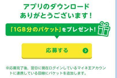 mineoアプリキャンペーン_20180601-2.jpg