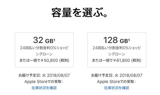 スクリーンショット_2018-08-06_15.23.07.png