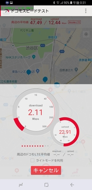 Screenshot_20180907-123143_docomo_speed_test.jpg