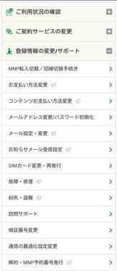 mineo_MyPage_登録変更_スマホ.jpg