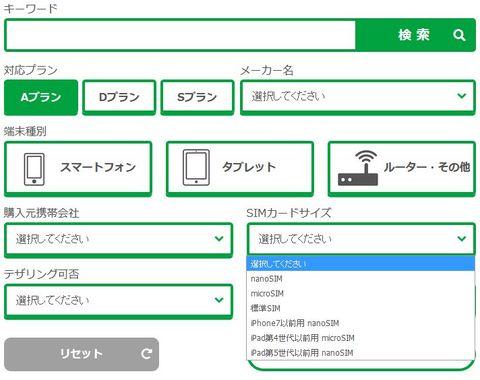 mineo_20181122_動作確認端末検索.jpg