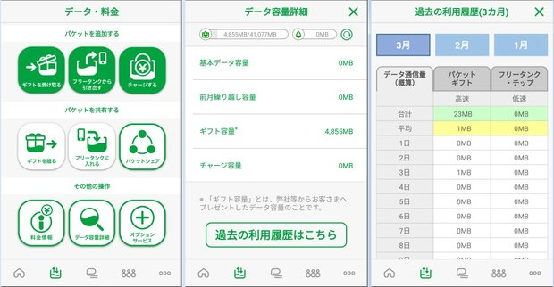 mineo_アプリ_詳細.jpg
