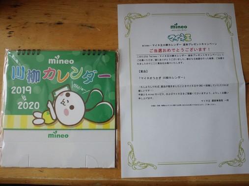 mineo川柳カレンダー0.JPG