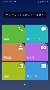 Screenshot_20190607_062523_com.huawei.android.launcher.jpg