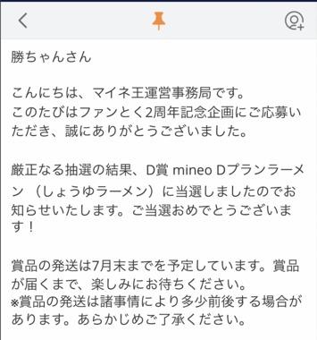 スクリーンショット_2019-06-30_16.05.16.png