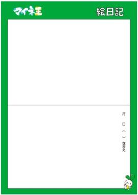 絵日記テンプレPNG2.png