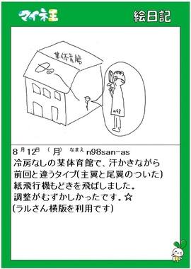 fb19-0812投稿_飛行機-2日記ラル横版_image.jpg