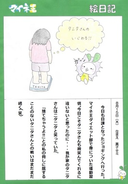 1【完成】マイネ王絵日記.jpg