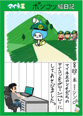 日記822-1.jpg