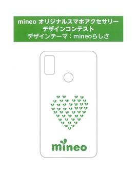 mineo_heart_-2.jpg