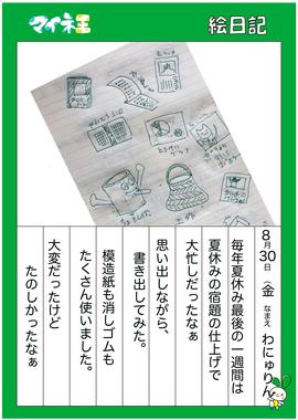 マイネ王絵日記9psd.jpg