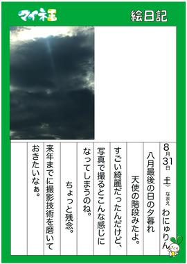 マイネ王絵日記8.jpg