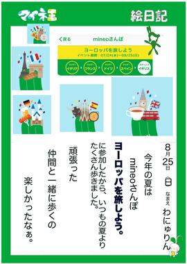 マイネオ絵日記 9-2.jpg