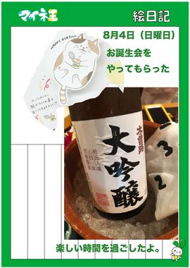 マイネ王絵日記 じじ1.jpg