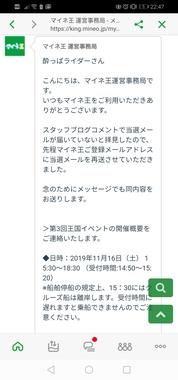 Screenshot_20191011_224740_jp.mineo.app.mineoapp.jpg