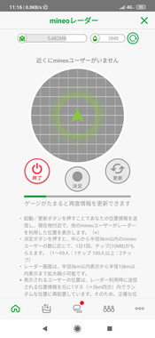 Screenshot_2019-10-27-11-16-45-655_jp.mineo.app.mineoapp.png