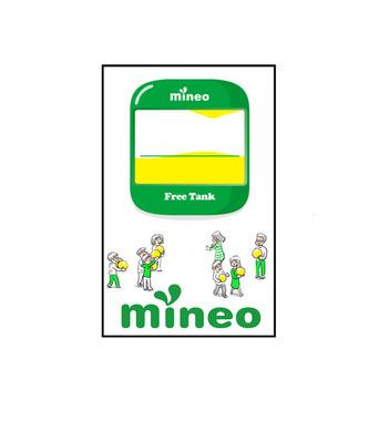 mineoバッテリーデザイン3.jpg